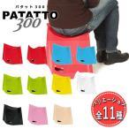 PATATTO 300(パタット) 開いて押すだけの折りたたみイス スツール(GRMU)/在庫有
