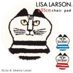 リサラーソン マイキー ミンミ チェアーパッド Lisa Larson chair pad/アスワン/在庫有