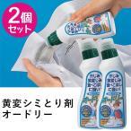 ★2個セット★黄変シミ取りオードリー 衣類用クリーナー(SHI)/在庫有