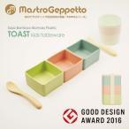 PAPPA トースト キッズセット(TOAST Kids Set)/マストロジェペット(Mastro Geppetto)/在庫有