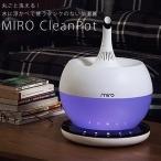 MIRO CleanPot Luma Touch(ミロ クリーンポット) LEDライト付きアロマ加湿器/inbyte/QUO付/取寄せ5日