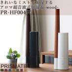 PRISMATE キレイなミストで加湿するアロマ超音波式加湿器ーwoodーPRーHF004W/Aroma Humidifier/阪和 プリズメイト/在庫有