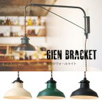ジアンブラケット(Gien Bracket) ウォールライト/INTERFORM(インターフォルム)/取寄せ5日
