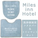Miles Inn Hotel(ミルズ イン ホテル)フタカバー&トイレマットセット 洗浄便座用/INTERFORM(インターフォルム)/取寄せ5日