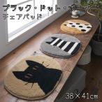 ATSUKO MATANO チェアパッド(ブラック・ドット・ボーダー) アツコマタノ chairpad(38cm×41cm)/アスワン/在庫有