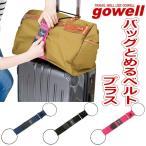 バッグとめるベルト プラス Fixing Belt for bag Plus(TRDW)/メール便可/在庫有