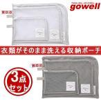 衣類がそのまま洗える収納ポーチ 3点セット Washable Pouch 3pcs set(TRDW)/メール便可/取寄せ5日