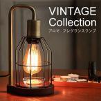VINTAGE Collection アロマ フレグランスランプ JEーAL01V/ジャヴァロエルフ/取寄せ5日