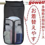 お着替えやす Portable Wardrobe OKIGAEYASU(TRDW)/取寄せ5日/メール便無料