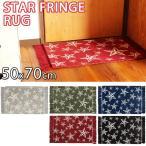 ショッピングフリンジ STAR FRINGE RAG 50×70/スターフリンジ ラグ50×70cm メルクロス(Mercros)/一部在庫有