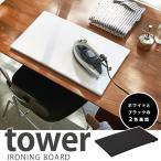 平型アイロン台 タワー/Ironing Board Tower/山崎実業株式会社/海外×/お取寄せ