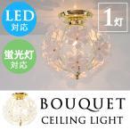 KISHIMA BOUQUET CEILING LIGHT ブーケ シーリングライト GEM‐885R LED電球・電球形蛍光灯対応 /おまけ付/取寄せ5日(20)