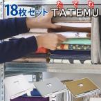 ★18枚セット★TATEMU たてむ Tシャツ収納ボックス