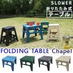SLOWER FOLDING TABLE Chapel 折りたたみテーブル/フォールディング テーブル チャペル(CORE)/在庫有