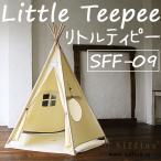 sifflus Little Teepee リトルティピー SFF−09/阪和 シフラス/メーカー直送