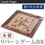 リバーシゲームDX ササキ工芸(SSKK)/取寄せ5日