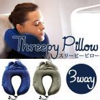 Threepy Pillow スリーピーピロー ネックピロー CONCISE/コンサイス/予約