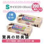 2個セット 驚異の防臭袋BOS 箱型 Sサイズ 200枚入×2/クリロン化成/在庫有