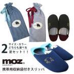 ショッピング携帯 選べる2足セット moz エルク 携帯できる袋付きスリッパ モズ(AKTK)/在庫有