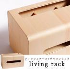 ショッピングティッシュ リモコンラック+ティッシュケース living rack リビングラック/ヤマト工芸(YAMATO)/在庫有