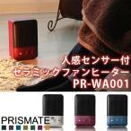PRISMATE 人感センサー付セラミックファンヒーター PRーWA001/阪和 プリズメイト/在庫有