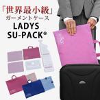 「LADYS SU−PACK」 世界最小級ガーメントケース・ガーメントバッグ(VER)/取寄せ5日