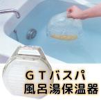 GTバスパ 風呂湯保温器(エコクリーン)/在庫有