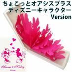 ちょこっとオアシスプラス ディズニーキャラクターVersion 自然気化式小型加湿器/ミクニ(mikuni)/在庫有
