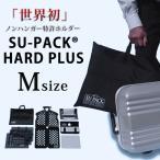 「SU−PACK HARD PLUS」(M)サイズ  世界最小級ガーメントケース・ガーメントバッグ(VER)/取寄せ5日