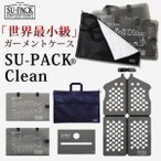 「SU−PACK Clean」 抗菌・消臭 世界最小級ガーメントケース・ガーメントバッグ(VER)/取寄せ5日