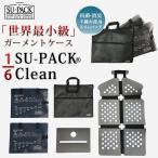「SU−PACK 1/6 Clean」 抗菌・消臭 世界最小級ガーメントケース・ガーメントバッグ(VER)/取寄せ5日