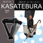 MOTAZ KASATEBURA カサテブラ 傘ホルダー(VER)/メール便無料/在庫有