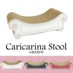 Caricarina GRANDE Stool カリカリーナ グランデ スツール ネコ用 猫用 ねこ用 爪とぎ&ベッド/海外×/メーカー直送
