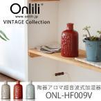ショッピング陶器 Onlili VINTAGE Collection 陶器アロマ超音波式加湿器 M ONL−HF009V/Aroma Diffuser/阪和 オンリリ/在庫有