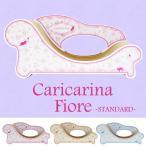 Caricarina Fiore カリカリーナ フィオレ スタンダード ネコ用 猫用 ねこ用 爪とぎ&ベッド(ILL)/海外×/メーカー直送(一部送料有)