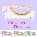 Caricarina Fiore カリカリーナ フィオレ グランデ ネコ用 猫用 ねこ用 爪とぎ&ベッド(ILL)/海外×/メーカー直送