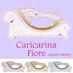 Caricarina Fiore カリカリーナ フィオレ グラングラン ネコ用 猫用 ねこ用 爪とぎ&ベッド(ILL)/海外×/メーカー直送