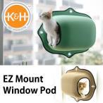 K&H EZ Mount Window Pod イージー マウント ウィンドウ ポッド(GMP)/おまけ付/取寄せ5日
