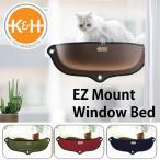 K&H EZ Mount Window Bed イージー マウント ウィンドウ ベッド(GMP)/選べるおまけ付