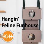 K&H Hangin Feline Fun House ハンギン フィーライン ファン ハウス(GMP)/おまけ付/取寄せ5日