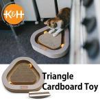 K&H Triangle Cardboard Toy トライアングル カードボード トイ(GMP)/在庫有