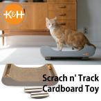 K&H Scrach n'Track Cardboard Toy スクラッチン トラック カードボード トイ(GMP)/おまけ付/取寄せ5日