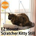 K&H EZ Mount Scratcher Kitty Still イージーマウント スクラッチャー キティ スティル(GMP)/在庫有