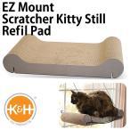 K&H EZ Mount Scratcher Kitty Still Refil Pad イージーマウント スクラッチャー キティ スティル レフィル パッド(GMP)/在庫有