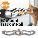 K&H EZ Mount Track n'Roll イージーマウント トラッキン ロール(GMP)/在庫有