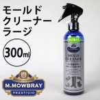 ショッピング革 M.MOWBRAY PRESTIGIO エム.モゥブレィ プレステージ モールドクリーナー ラージ 300ml(RAND)/海外×/在庫有