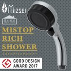 ミストップ・リッチシャワー 多機能シャワーヘッド SH216−2T(MIZS)/在庫有