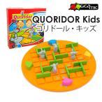Gigamic コリドールキッズ Quoridor Kid ギガミック キッズ用おもちゃ