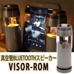 真空管 BLUETOOTH スピーカー VISOR-ROM バイザーロム(OFJ)/予約