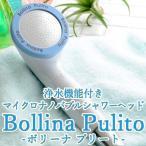 浄水機能付きマイクロナノバブル シャワーヘッド Bollina Pulito ボリーナ プリート(WACO)/取寄せ5日